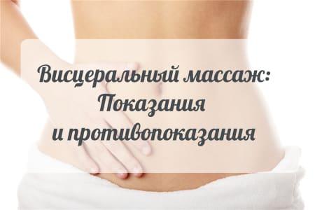 Висцеральный массаж при опущении матки