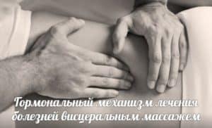 gormonalnyj-mekhanizm-lecheniya