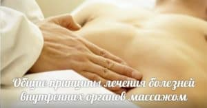 obshhie-principy-lecheniya-boleznej-vnutrennix-organov-massazhem